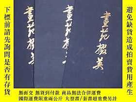 古文物上海人民美術出版社珂羅版畫冊《畫苑掇英》罕見三冊全 大開本單面印刷 共124幅畫 1955年第1版.。露天2327