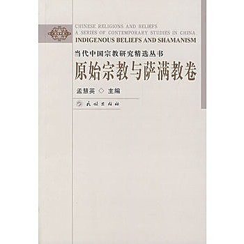 [尋書網] 9787105091140 當代中國宗教研究精選叢書:原始宗教與薩滿教卷(簡體書sim1a)