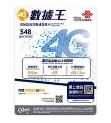 香港 聯通 不記名 sim卡 儲值卡 門號卡 預付卡 隨插即用 黑莓卡 電話卡 中國移動 聯通 微信 漫遊 領航卡 台灣