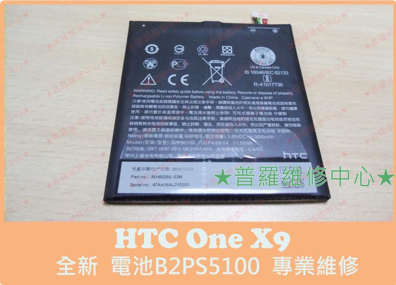 ★普羅維修中心★ 單零件 HTC Desire10 Pro B2PS5100 電量亂跳 容易沒電 重複開機 D10i
