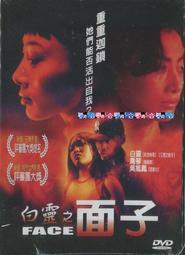 ... 網路之音...【格瑞-中港台電影DVD-白靈之面子-白靈】全新未拆~下標=結標!!