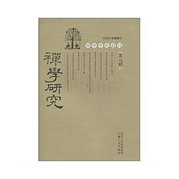 [尋書網] 9787214060365 禪學研究(第八輯)(簡體書sim1a)