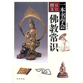 [尋書網] 9787101076455 一本書學會佛教常識 /張培鋒(簡體書sim1a)