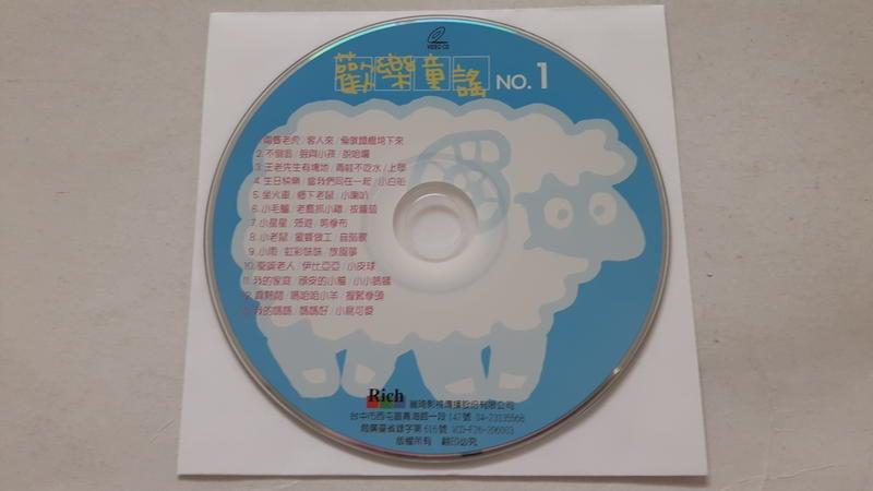 [福臨小舖](歡樂童謠 NO.1 麗琪影視傳播 裸片 正版VCD)