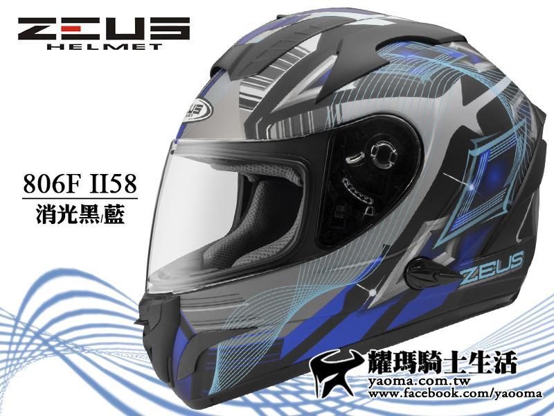 贈好禮|ZEUS安全帽|ZS-806F II58 消光黑/藍 內藏墨鏡 全罩帽 全罩式 耀瑪台中安全帽機車部品