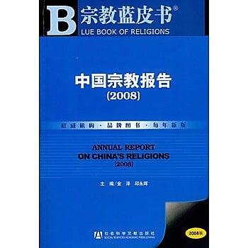 [尋書網] 9787509702529 中國宗教報告(2008)(含光盤)(簡體書sim1a)