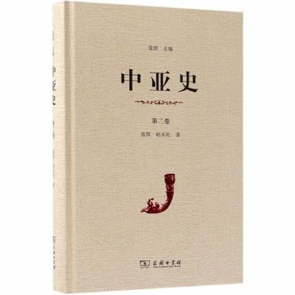 中亞史‧第二卷   ISBN13:9787100161695 出版社:商務印書館(大陸) 作者:藍琪;趙永倫