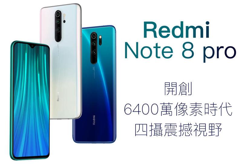 Redmi Note8 pro 紅米note8 pro全新未拆封公司貨 6400萬畫素四攝 小米手機