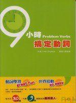 《9小時搞定動詞》ISBN:9866915018│師德企管│Ken Singleton│全新