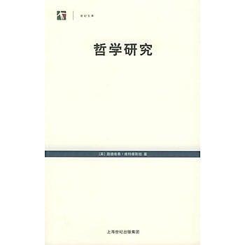 [尋書網] 9787208054707 哲學研究——世紀文庫(簡體書sim1a)