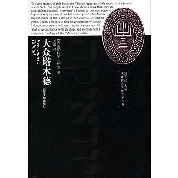 [尋書網] 9787560718729 漢譯猶太文化名著叢書:大眾塔木德(簡體書sim1a)