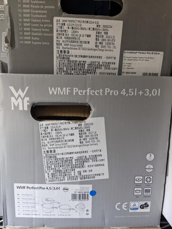 德國WMF Perfect Pro 4.5+3.0l 快易鍋(公司貨,非水貨)