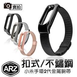 小米手環2 扣式不鏽鋼錶帶 金屬腕帶 不銹鋼替換帶 米蘭錶帶 替換錶帶 智慧手錶腕帶 智能手錶錶帶 扣式錶帶 ARZ