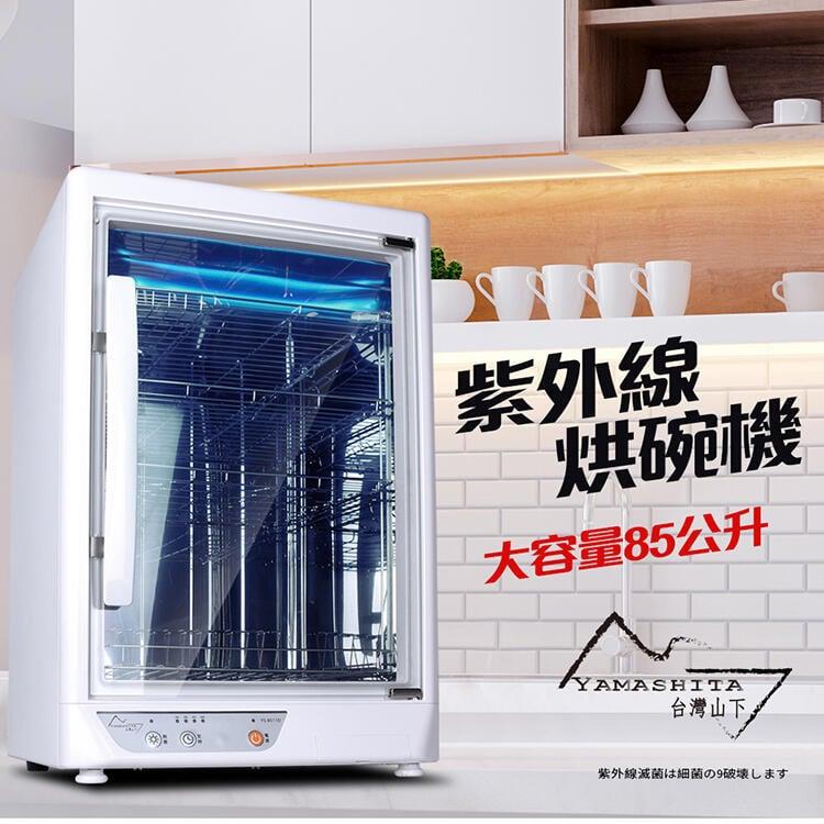 ✤ 電器皇后 -【YAMASHITA 台灣山下】85L四層光觸媒紫外線烘碗機(YS-8511D)