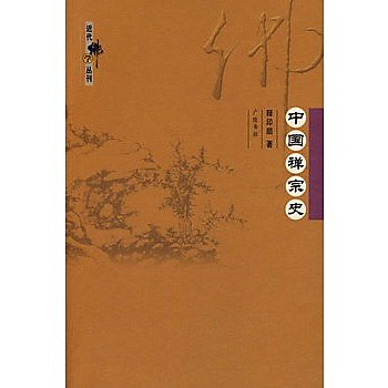 [尋書網] 9787806942994 中國禪宗史 /釋印順  著(簡體書sim1a)