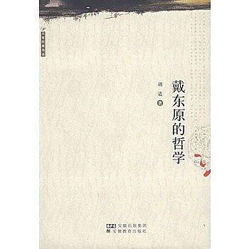 [尋書網] 9787533622848 戴東原的哲學 /胡適 著(簡體書sim1a)
