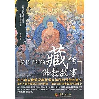 [尋書網] 9787508055848 流傳千年的藏傳佛教故事 /宇河 編著(簡體書sim1a)