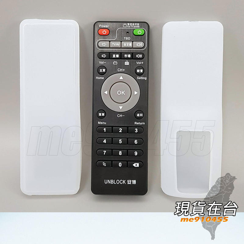 安博遙控器 3代 4代 PRO ubox 網絡盒子 s800PLUS 機上盒 安博盒子 遙控器 安博遙控 果凍套 現貨
