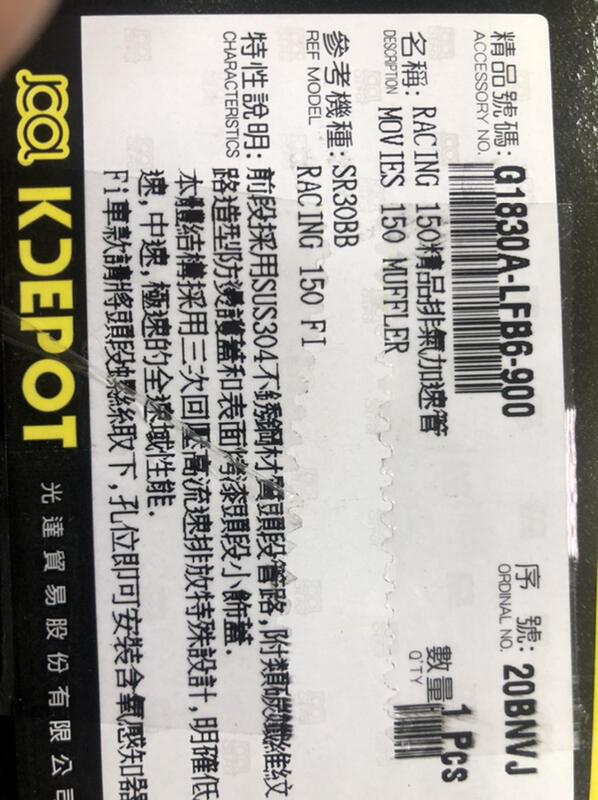 DIY本舖 KYMCO 雷霆150 光陽原廠精品管 精品排氣管 靜音管 卡夢護片 車檢對應 不怕再被開單
