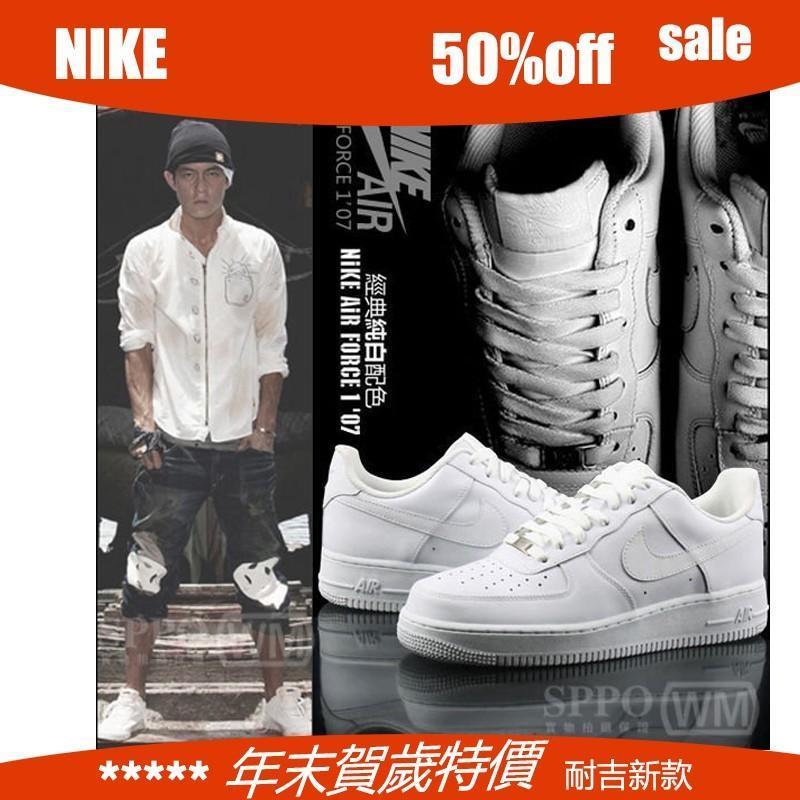 活動促銷Nike Air Force 1 鐵牌 Force 全白 耐吉男女鞋 權志龍 余文樂 冠希 經典不敗 運動鞋