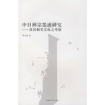 [尋書網] 9787810837071 中日禪宗墨跡研究及其相關文化之考察(簡體書sim1a)