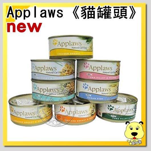 【培菓幸福寵物】Applaws》愛普士美味貓罐156g*1罐 特價90元