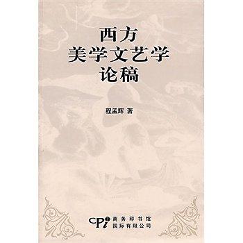 [尋書網] 9787801035080 西方美學文藝學論稿(平裝) /程孟輝  著(簡體書sim1a)