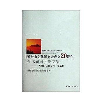 [尋書網] 9787802545304 天台山文化研究會成立20週年學術研討會論文集(簡體書sim1a)