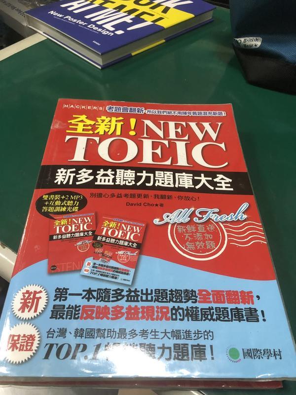 二手書-全新!NEW TOEIC新多益聽力題庫大全:掌握新多益聽力測驗高分祕訣!(雙書裝+答題訓練3CD )9成新