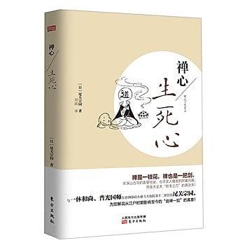 [尋書網] 9787506061681 禪心:生死心(從江戶時期影響至今的「禪劍一如(簡體書sim1a)