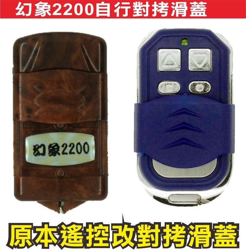 遙控器達人幻象2200自行對拷滑蓋 自行拷貝 簡單又好玩 電動門遙控器 各式遙控器維修 鐵捲門遙控器 拷貝