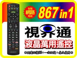 【視界通】最新版液晶萬用遙控_適用JIPIN《集品》32TF28、6142、6147、6342、6347、7042