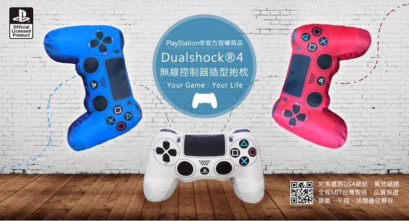 【普雷伊-桃園】暫缺★【SONY PS4手把造型抱枕 DS4造型抱枕】白、藍、紅、迷彩 共四色