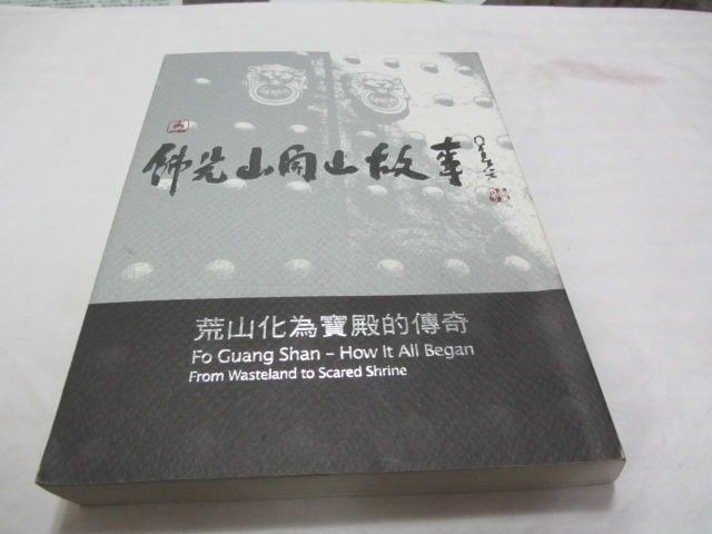 忻芯小棧  佛光山開山故事:荒山化為寶殿的傳奇》ISBN:9574573095│天下遠見│星雲大師(ㄌ106袋)