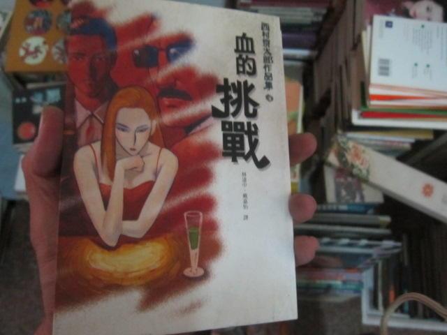 *絕版*血的挑戰/西村京太郎 八成新、無劃記 、(T1384) 【一品冊】