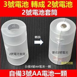 (現貨) 2號電池轉接套筒 1顆3號電池轉2號電池套筒 3號AA電池轉成2號電池轉換套筒 3號轉2號 三號轉二號