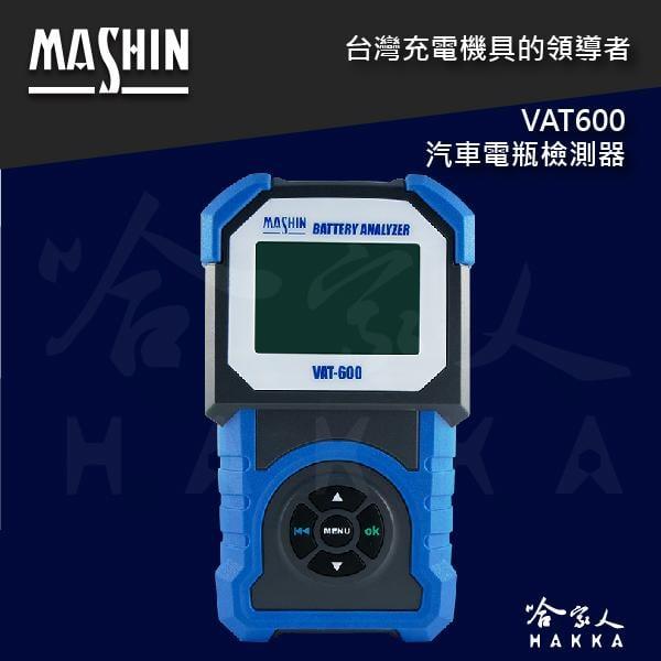 【 麻新電子 】 VAT-600 終極汽車電瓶檢測器 電池 EFB AGM 膠體電池檢測器 VAT 600哈家人