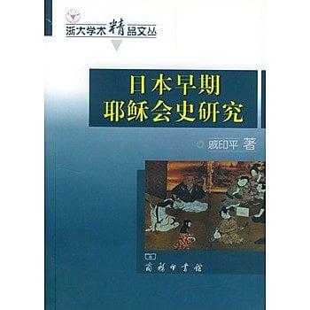 [尋書網] 9787100037778 日本早期耶穌會史研究 /戚印平 著(簡體書sim1a)