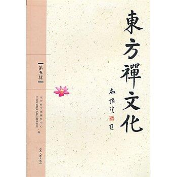 [尋書網] 9787210055648 東方禪文化(第5輯)(簡體書sim1a)