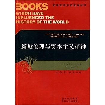 [尋書網] 9787224087215 影響世界歷史進程的書--新教倫理與資本主義精(簡體書sim1a)