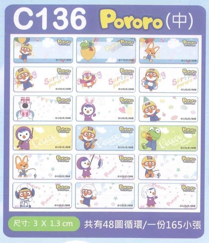 Pororo 快樂小企鵝(F136) 快樂小企鵝(C136) 彩色姓名貼紙(合法授權) / 份