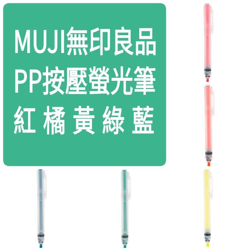 MUJI 無印良品 螢光筆 PP按壓螢光筆 筆芯 附窗螢光筆 粉紅 橘 黃 綠 藍 現貨