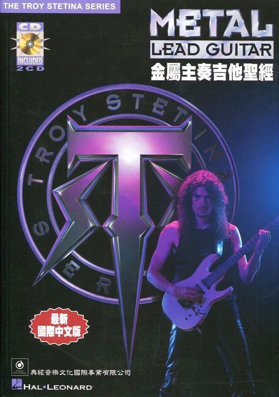 【老羊樂器店】金屬主奏吉他聖經 附2片CD 吉他教材 有聲CD