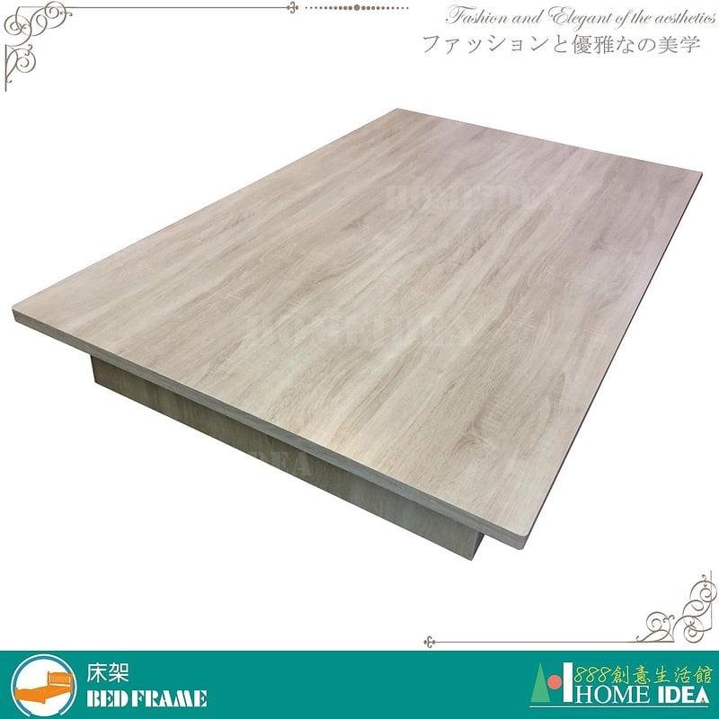 『888創意生活館』414-803DA圓弧內縮木心板床底6x7尺$7,500元(02-2床架床組單人床雙人床)高雄家具