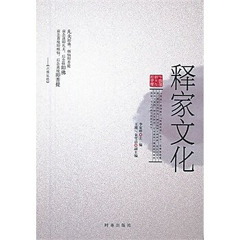 [尋書網] 9787802325821 釋家文化(這是一本真正讓心靈與智慧相遇的書,(簡體書sim1a)