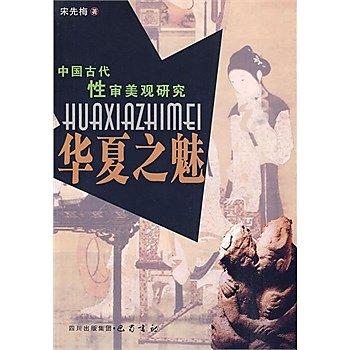 [尋書網] 9787807525806 中國古代性審美觀研究:華夏之魅 /宋先梅 著(簡體書sim1a)