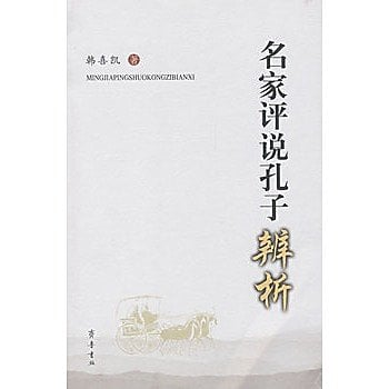 [尋書網] 9787533319588 名家評說孔子辨析 /韓喜凱 著(簡體書sim1a)