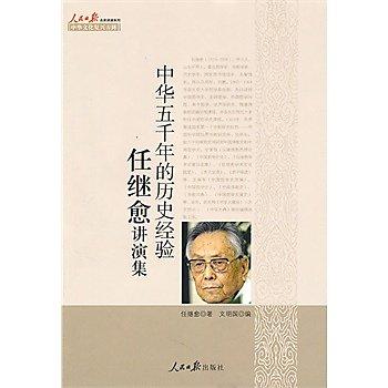 [尋書網] 9787511501264 中華五千年的歷史經驗--任繼愈講演集(簡體書sim1a)