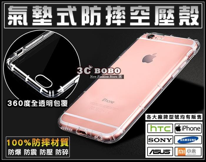 [190 免運費] HTC U11 全氣墊空壓殼 U11 全氣墊空壓殼 二代空壓殼 5.5吋 保護殼 包膜 機身保護膜