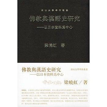 [尋書網] 9787532549214 佛教與漢語史研究——以日本資料為中心(南山大(簡體書sim1a)